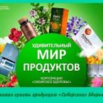 Где можно купить продукцию «Сибирского Здоровья»?