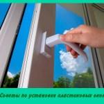 Советы по установке пластиковых окон
