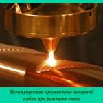 Преимущества применения лазерной пайки при ремонте очков