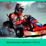 Признанность картинга в России