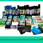 Качественные пакеты из полиэтилена от фирмы MIRPACK