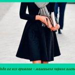 Мода на все времена — маленькое черное платье