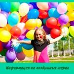 Информация на воздушных шарах