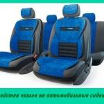 Свойства чехлов на автомобильные сиденья