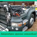 Авторазборка грузовых автомобилей