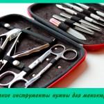 Какие инструменты нужны для маникюра