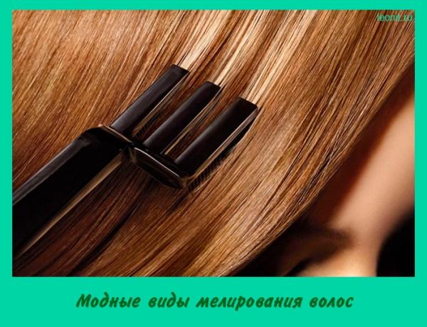 Модные виды мелирования волос