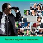Реклама кадрового агентства