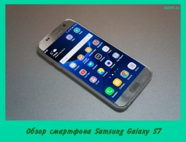 смартфон Samsung Galaxy S7