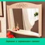Зеркала и зеркальное стекло