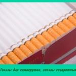 Гильзы для самокруток, гильзы сигаретные