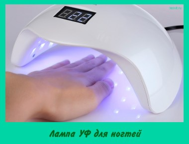 Лампа УФ для ногтей