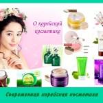 Современная корейская косметика
