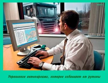 Управление автопарками