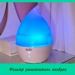 Фильтр увлажнитель воздуха