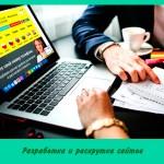 Разработка и раскрутка сайтов