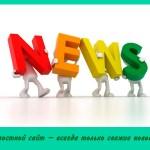 Новостной сайт – всегда только свежие новости