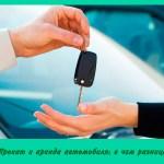 Прокат и аренда автомобиля: в чем разница