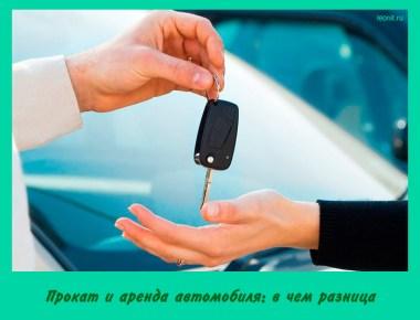 Прокат и аренда автомобиля
