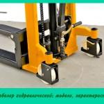 Штабелер гидравлический: модели, характеристики