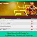 Официальный сайт Париматч — преимущества букмекерской компании