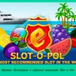 Играть бесплатно в игровой автомат Slot-o-Pol