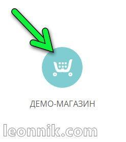 Смотреть Демо - магазин