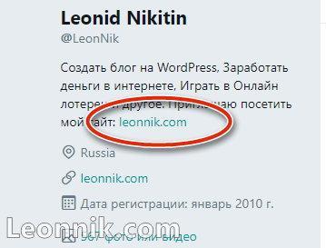 Добавить ссылку на Ваш сайт в профиль социальной сети