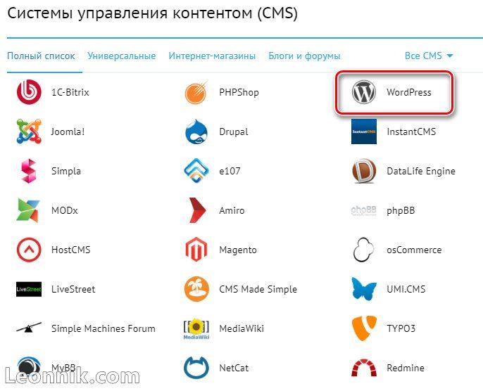 Установка WordPress на хостинг Beget по шагам