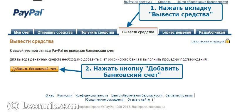 PAYPAL dobavit' schet Rossiyskogo banka