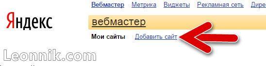 Сайт Яндекс Вебмастер