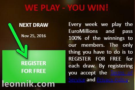 регистрация в тираже лотереи