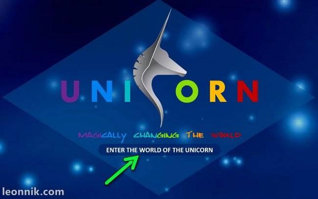 Регистрация в Unicorn Network. Изображение первой страницы.