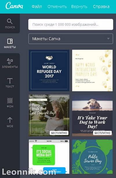 Показаны инструменты редактора сервиса Canva с их помощью просто создавать дизайн