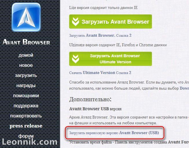 Легкий браузер для старого компьютера Avant на русском скачать с официального сайта