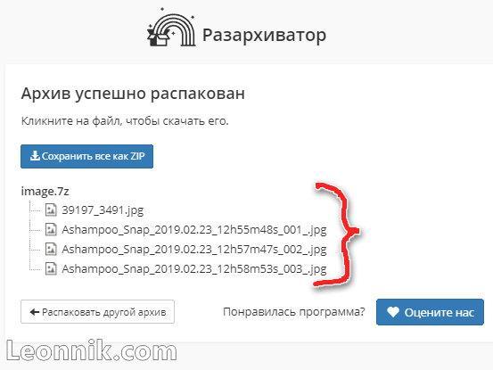 Скачать разархивированный файл можно кликнув на название файла