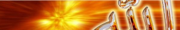 Allah orange - Photo de couverture journal Facebook