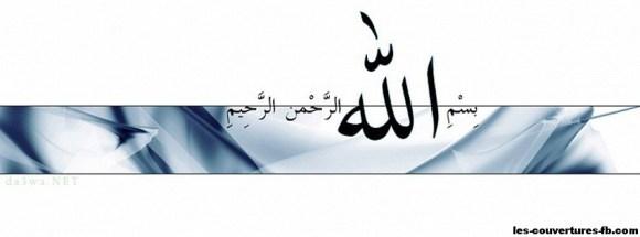 bismi Allah - Photo de couverture journal Facebook