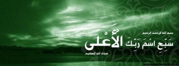 islam-photo de couverture journal facebook