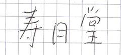 jugetsudo-kanji