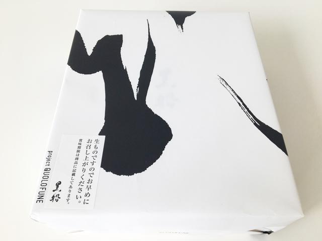 黒船の包装紙に包まれたBOX,