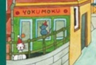 ヨックモック,ホリデーシーズンアソート,税込3,240円,YOKUMOKU,お歳暮,2020,大丸松坂屋,