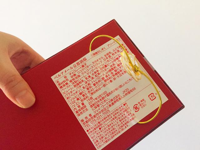 ショコラベルアメール京都別邸,瑞穂のしずく,チョコレートの箱の裏面