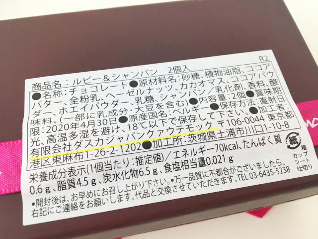 ダスカジャパン,クァウテモックのチョコレートの箱の裏側,チョコレート, Daska Collection,chocolate,Valentine,