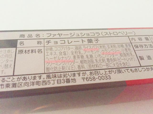 FEUILLAGE CHOCOLAT(ファヤージュショコラ),原材料が書かれている,ライスパフ、クランベリー、ヘーゼルナッツなどにアンダーラインが引かれている
