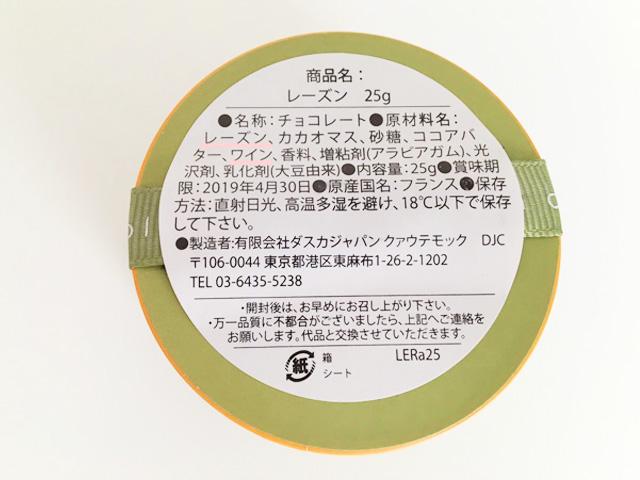 ル シャトーのレーズン味の裏面に原材料などが書かれている,