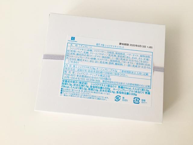 セバスチャンブイエ,ショコラ ア マキエ,箱の裏面に原材料が記載されている,Sébastien BOUILLET,Chocolat à maquiller,バレンタイン,