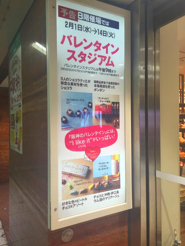 阪神百貨店,バレンタインスタジアム