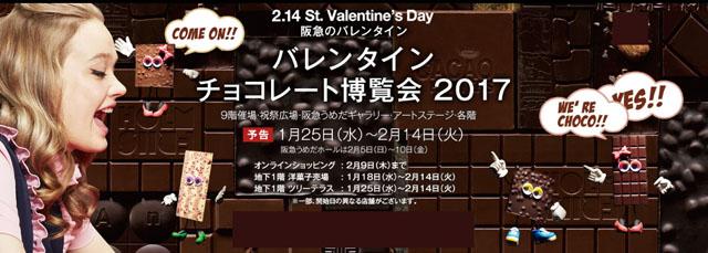 阪急百貨店のバレンタイン