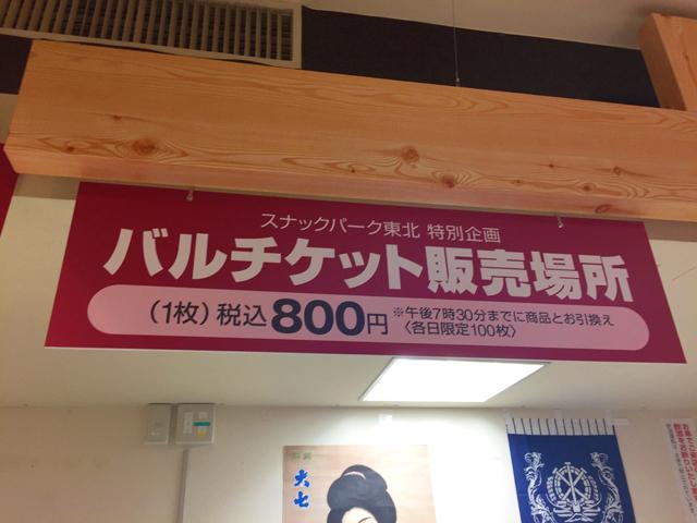 阪神東北6県物産展,2016秋